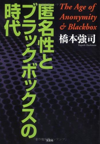 匿名性とブラックボックスの時代