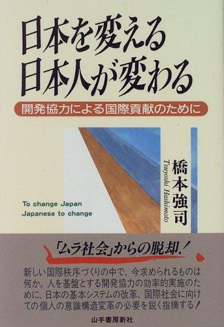 日本を変える 日本人が変わる ― 開発協力による国際貢献のために