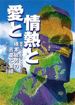 愛と情熱と―開発コンサルティングの父 橋本敏男の言葉と業績