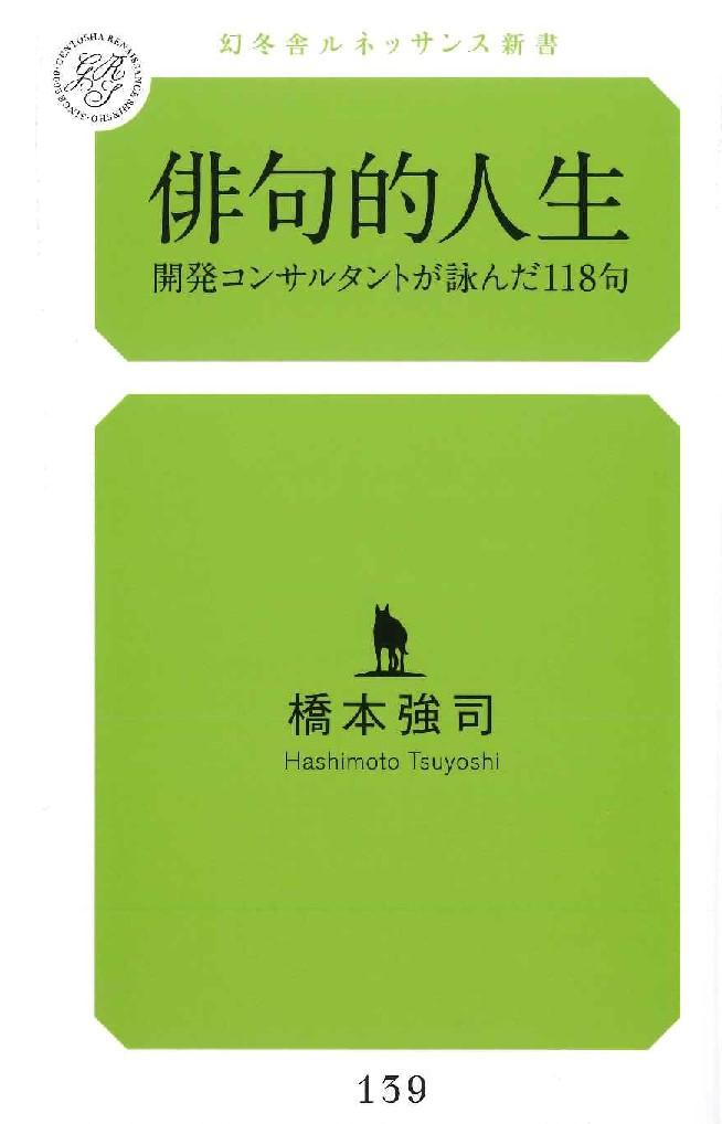 俳句的人生 開発コンサルタントが詠んだ118句